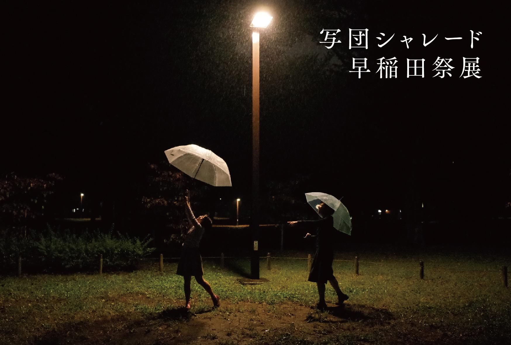 早稲田祭展 (2015年11月)